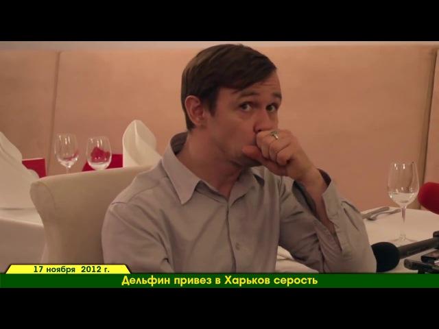 Дельфин Репортаж о концерте в Харькове клуб Jazzter 17 ноября 2012 г