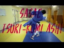 8 Передняя подсечка Sasae Tsurikomi Ashi