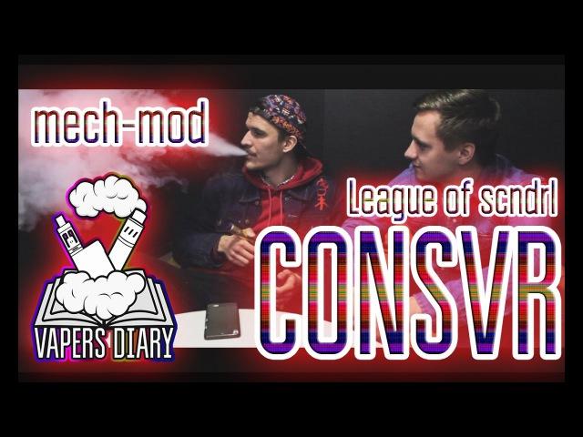 Вейп из консервы Обзор мех мода CONSVR от League of SCNDRL