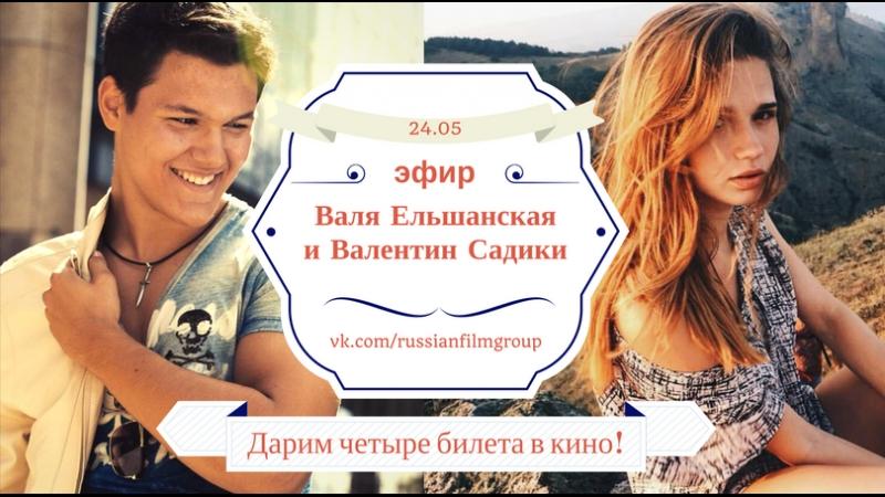Актеры: Валентина Ельшанская и Валентин Садики