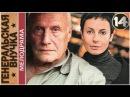 Генеральская внучка 14 серия 2009 HD 720p