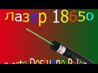 Самый популярный и мощный зеленый лазер с aliexpress! Лазер на батарее 18650!