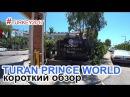 Turan Prince World Короткий обзор отеля Турция 2017
