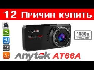 Видеорегистратор Anytek AT66A - Лучший? или 12 причин по которым стоит его приобрести с ...