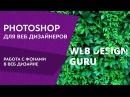 Photoshop для веб дизайнеров Работа с фонами в веб дизайне, как сделать красивый тек