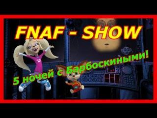 FNAF - SHOW - 5 ночей с Барбоскиными!(Прикол по фнаф sister location!Ржака и наркомания!)