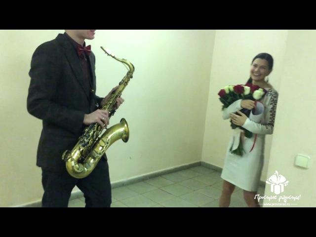 Саксофонист поздравляет с Днём Рождения! © Простые Радости