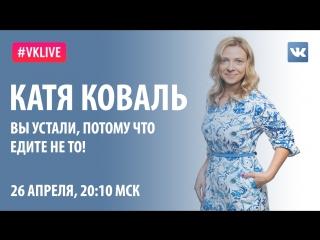 #VKlive: Сила Воли. Катя Коваль, эксперт по питанию: Вы устали, потому что едите не то!