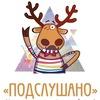 Подслушано Русская Лозовая