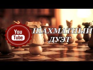 Ламповый стрим с Шахматным Дуэтом