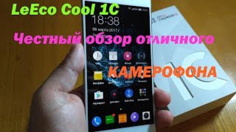 LeEco Cool Changer 1C честный обзор достойного камерафона