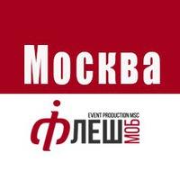 Логотип Москва Flash - Фестивали, концерты, события.
