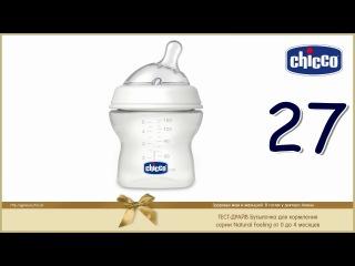 Тест драйв #27 детской бутылочки для кормления CHICCO серии Natural Feeling 0-4м
