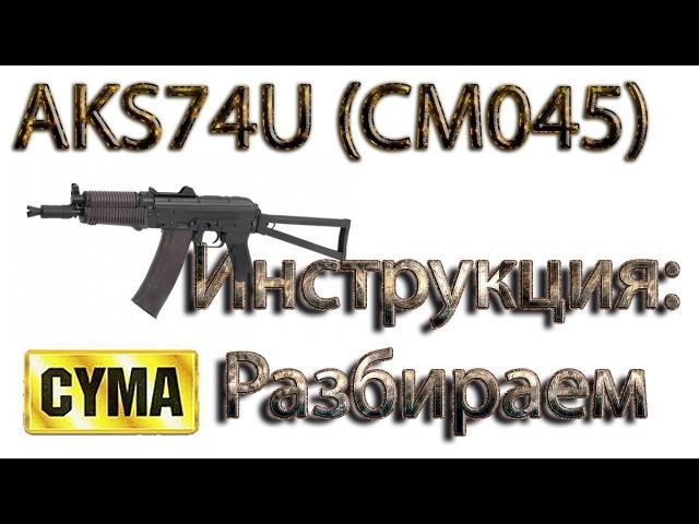 Airsoft (Cyma) CM045 AKS74U : Сборка-Разборка АКС74У Cyma (CM045) 2017 г.