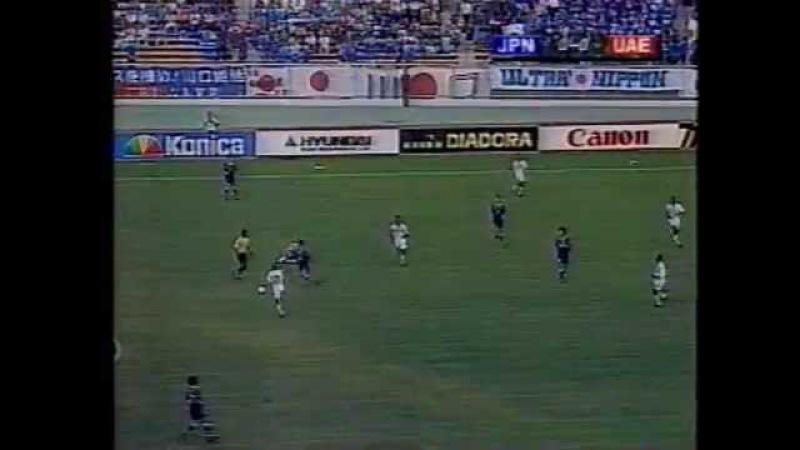 アラブ首長国連邦vs日本 '98W杯アジア最終予選 アブダビ