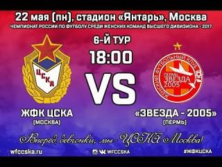 ЖФК ЦСКА (Москва) - Звезда-2005 (Пермь)