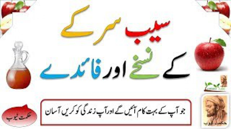 Saib ka sirka k fawaid in urdu apple cider vinegar benefits سیب سرکے کےنسخےاورفائدے