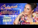 Вечерний Концерт - Елена Ваенга ✬ Концерт в Кремле ✬ Белая птица ✬ 2010 год