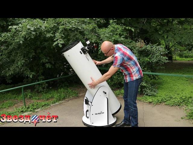 Обзор телескопа Sky Watcher Dob 12