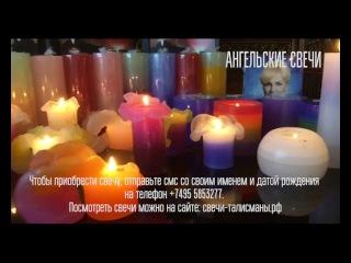 прямой эфир: Ангельские свечи