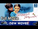 Nuvvostanante Nenoddantana Full HD Movie Trisha Siddharth Srihari New Waves