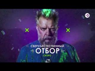 ПРЕМЬЕРА! Сверхъестественный отбор на ТВ3