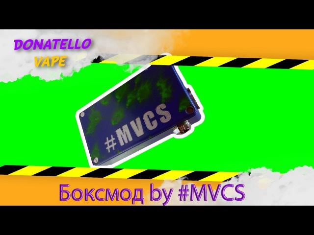 Боксмод MVCS Не по детски валит