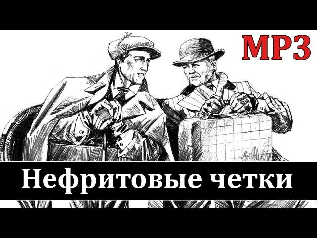 Борис Акунин: Нефритовые чётки 4/4 часть. Аудиокнига » Freewka.com - Смотреть онлайн в хорощем качестве