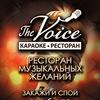 The Voice/Голос/Караоке-ресторан Самара
