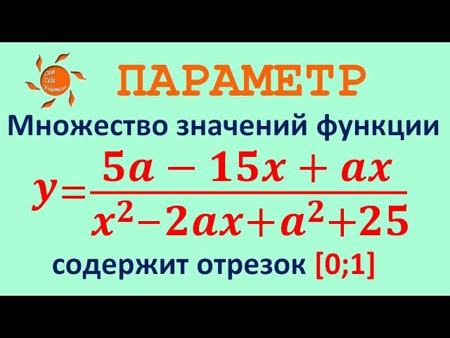 Задание 18 ЕГЭ по математике 37
