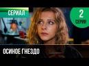 ▶️ Осиное гнездо 2 серия - Мелодрама Русские мелодрамы