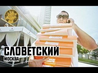 Slovetskii выступит в Екатеринбурге