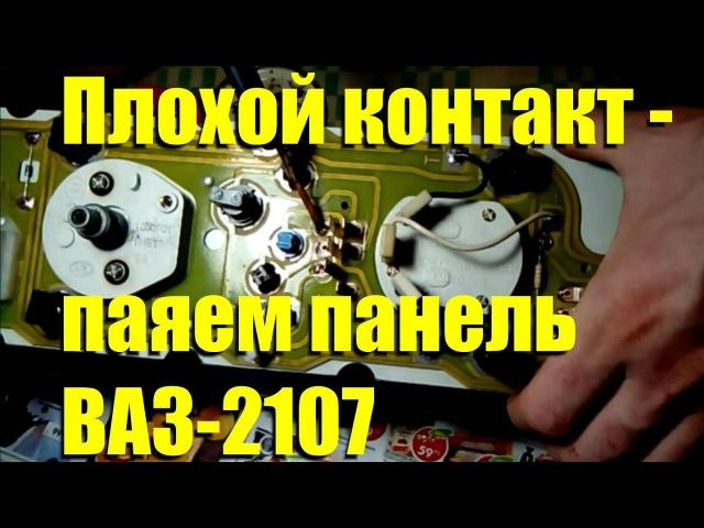 Плохой контакт - паяем панель ВАЗ-2107