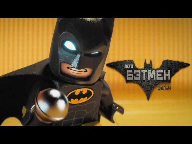 THE LEGO BATMAN MOVIE | Wiz Khalifa - BLACK and YELLOW