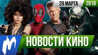 ❗ Игромания! НОВОСТИ КИНО, 29 марта (Веном, Дэдпул, Netflix, Street Fighter, Лицо со шрамом)