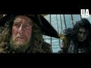 Пірати Карибського моря Мерці не розповідають казок – Трейлер 1 UA