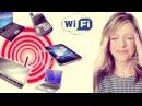 ВРЕД ВАЙ ФАЙ | WiFi | Чем опасен Вай Фай?