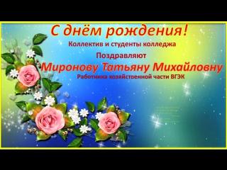 Сделать объемные, открытки с днем рождения татьяна михайловна