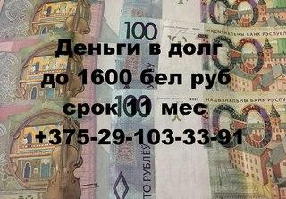 деньги в долг на длительный срок минск как перевести деньги с мультикарты втб на карту сбербанка без комиссии онлайн