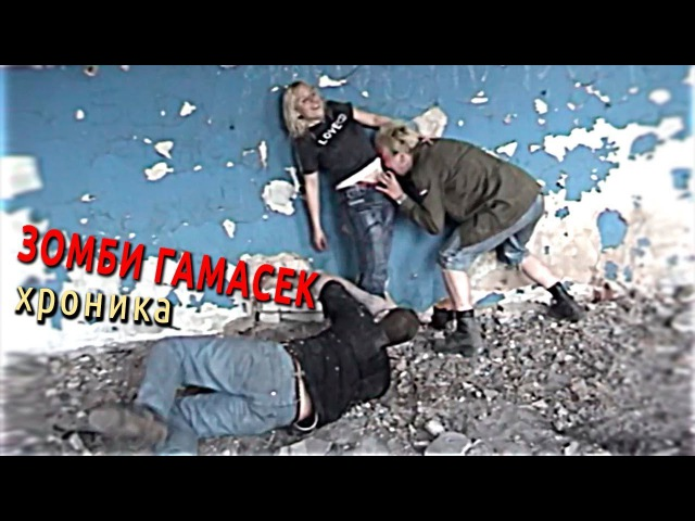 Хроника сьемки фильма Зомби гамасек 2006 zombie chronicles