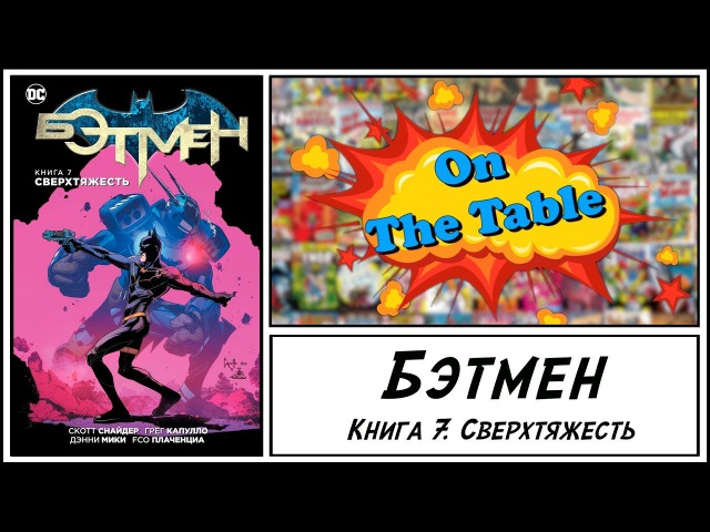 Бэтмен. Книга 7. Сверхтяжесть (Batman. Vol. 8. Superheavy)