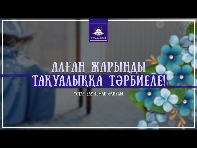Ұстаз Бауыржан Әлиұлы - Алған жарыңды тақуалыққа тәрбиеле! | www.Yaqin.kz