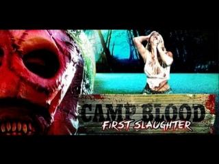 Кровавый лагерь первая резня / camp blood first slaughter (2014)