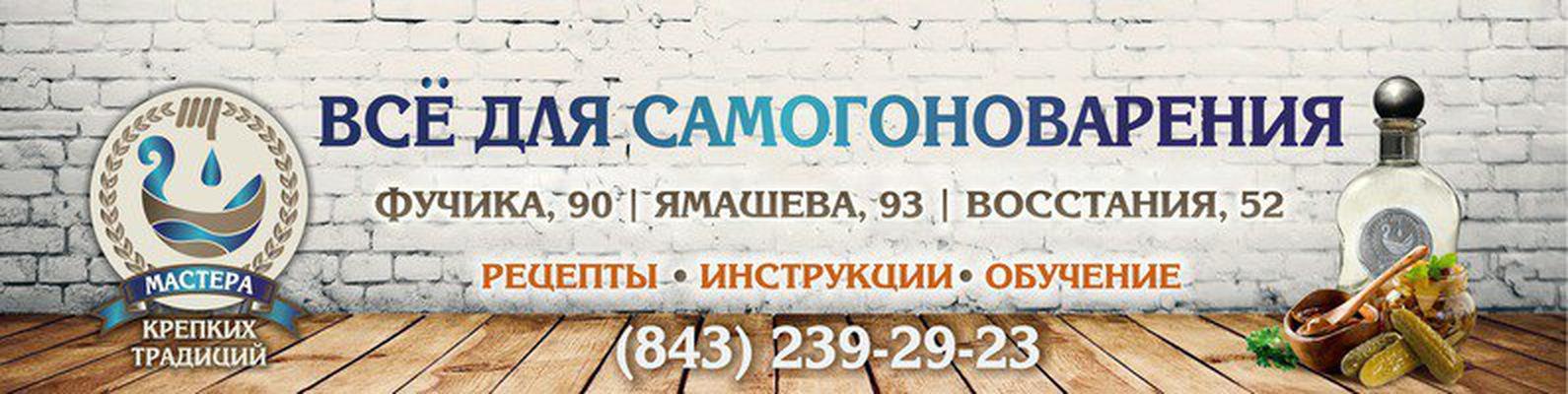 Магазин самогонных аппаратов мастера крепких традиций люкстайл самогонный аппарат официальный