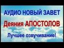 ДЕЯНИЯ АПОСТОЛОВ Аудио Новый Завет ЛУЧШЕЕ ОЗВУЧИВАНИЕ