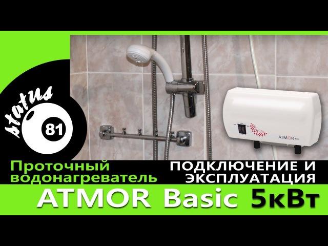 ATMOR Basic Подключение и эксплуатация Проточный водонагреватель Если отключили горячую воду