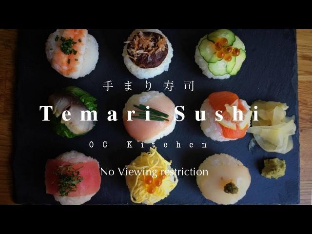 手まり寿司 視聴制限無しTemari sushi Re upload No viewing restriction