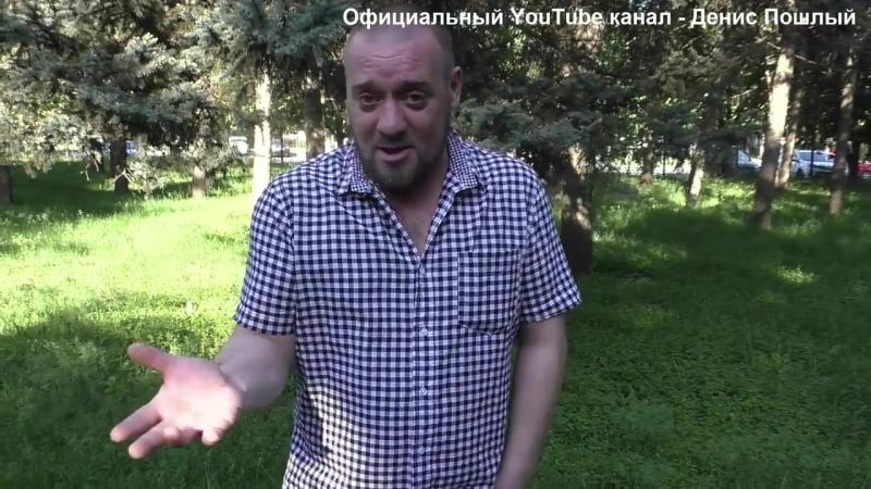 Денис Пошлый Анекдот Про Наташу Ростову Видео