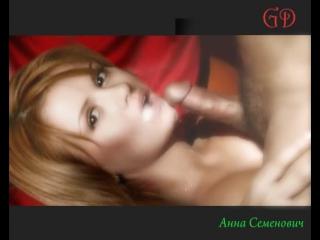 Порно анны семенович на скрытую камеру
