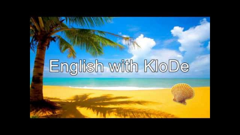 Лагерь КлоДэ English with KloDe Lesson 1 Beach